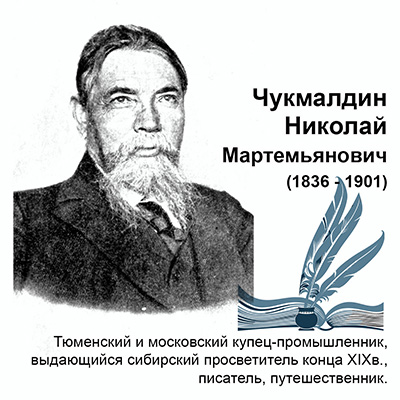 Чукмалдин Николай Мартемьянович