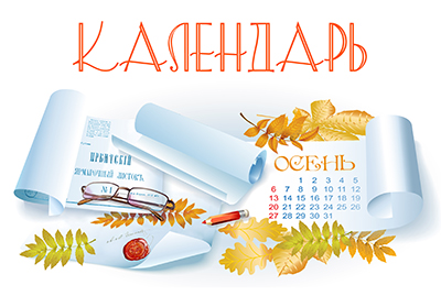 Краеведческий календарь