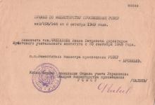Приказ по Министерству просвещения РСФСР