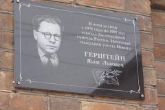 Мемориальная доска в честь Якова Львовича Герштейна