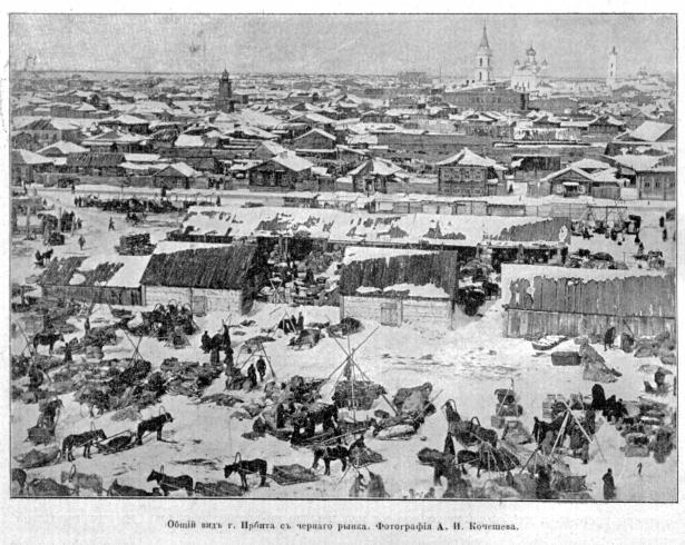 Общий вид г. Ирбита с черного рынка. Фотография А.И. Кочешева