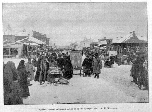 г. Ирбит. Александровская улица во время ярмарки. Фотография А.И. Кочешева