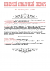 Ирбитский ярмарочный листок №5
