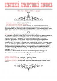 Ирбитский ярмарочный листок №8