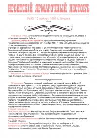 Ирбитский ярмарочный листок №13