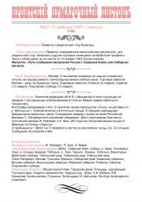 Ирбитский ярмарочный листок №10