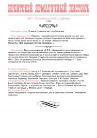 Ирбитский ярмарочный листок №11
