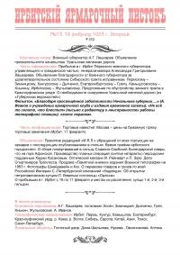 Ирбитский ярмарочный листок №13-