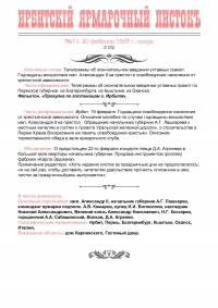 Ирбитский ярмарочный листок №14