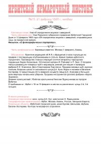 Ирбитский ярмарочный листок №15