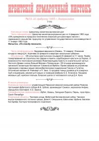 Ирбитский ярмарочный листок №18