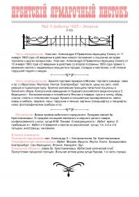 Ирбитский ярмарочный листок №2