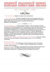 Ирбитский ярмарочный листок №9