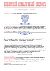 Ирбитский ярмарочный листок №1