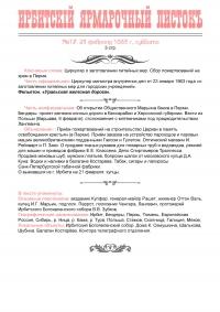 Ирбитский ярмарочный листок №17