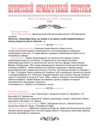 Ирбитский ярмарочный листок №19