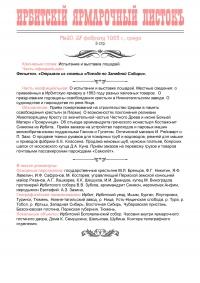 Ирбитский ярмарочный листок №20