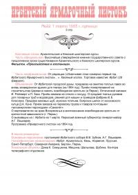 Ирбитский ярмарочный листок №22