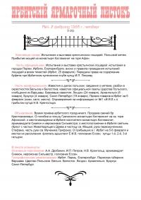 Ирбитский ярмарочный листок №4