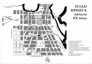 План Ирбита начала XX века