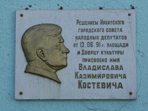 Костевич В.К.
