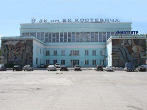 Дворец культуры имени В.К. Костевича