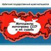 Мотоциклы мотопрома и их судьба