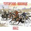 Татарское побоище 1662 года