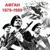 Ирбитчане-участники Афганской войны
