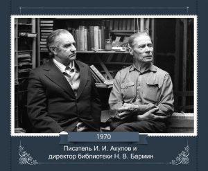Писатель И. И. Акулов и директор библиотеки Н. В. Бармин