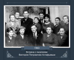 Встреча с писателем Виктором Петровичем Астафьевым