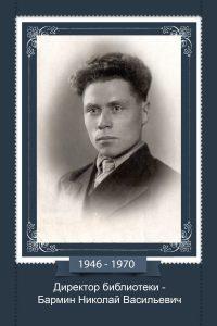Директор библиотеки - Бармин Николай Васильевич .